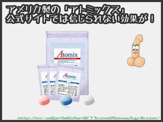 03_16_atomix