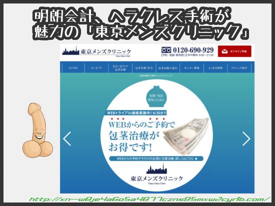 04_29_tokyomens