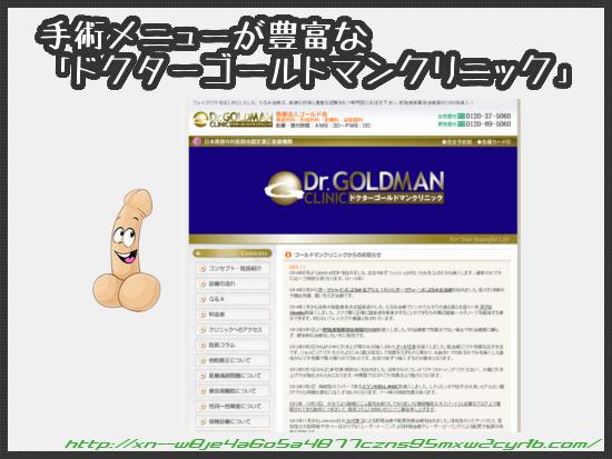 04_35_doctorgoldman