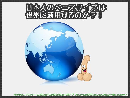 世界のペニスサイズ