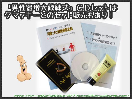 男性器増大鍛練法CDセット