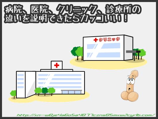 病院・医院・クリニック・診療所