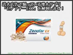ゼノファーEX