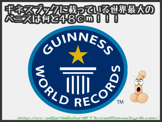 世界最大のペニス